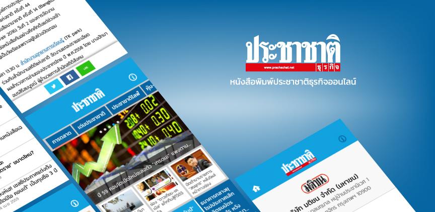 Prachachat Newspaper